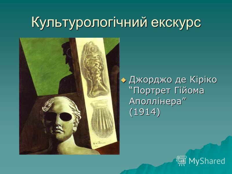 Культурологічний екскурс Джорджо де Кіріко Портрет Гійома Аполлінера (1914) Джорджо де Кіріко Портрет Гійома Аполлінера (1914)