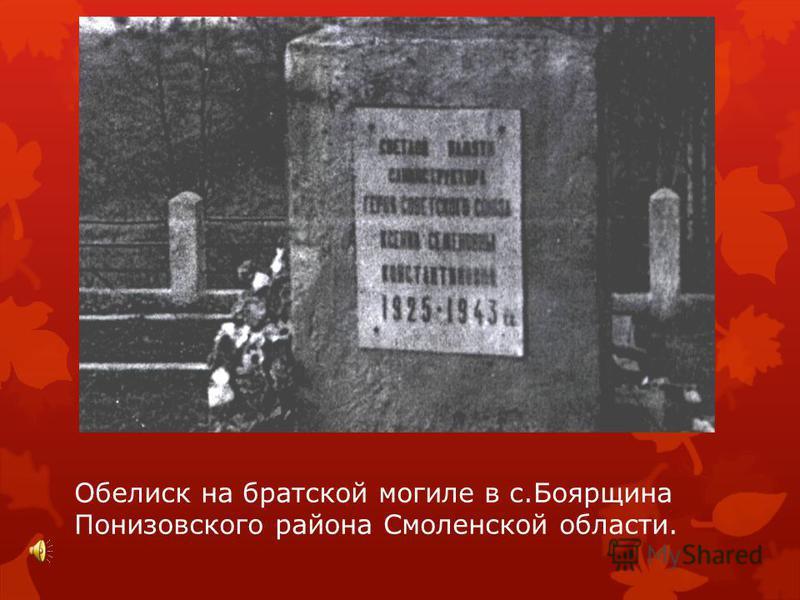 Обелиск на братской могиле в с.Боярщина Понизовского района Смоленской области.
