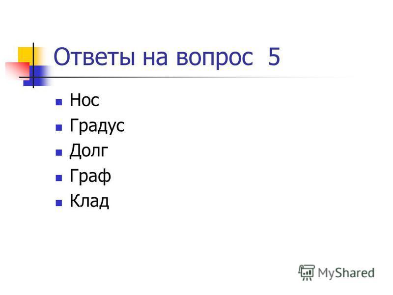 Ответы на вопрос 5 Нос Градус Долг Граф Клад