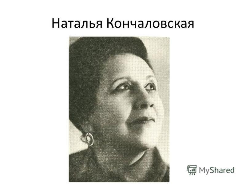 Наталья Кончаловская