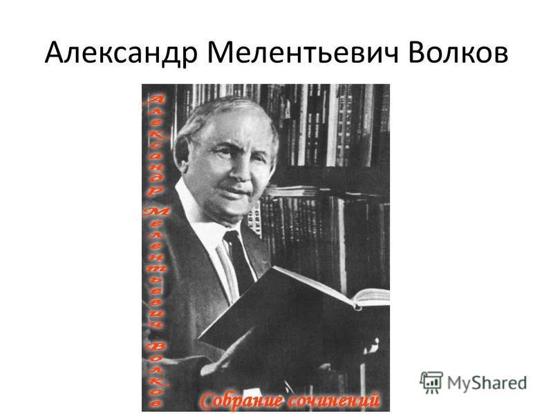 Александр Мелентьевич Волков