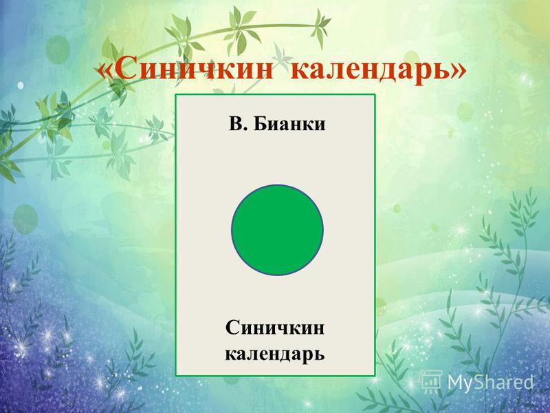 «Синичкин календарь» В. Бианки Синичкин календарь