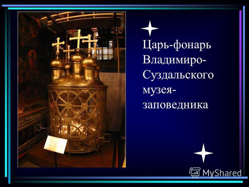 Царь-фонарь Владимиро- Суздальского музея- заповедника