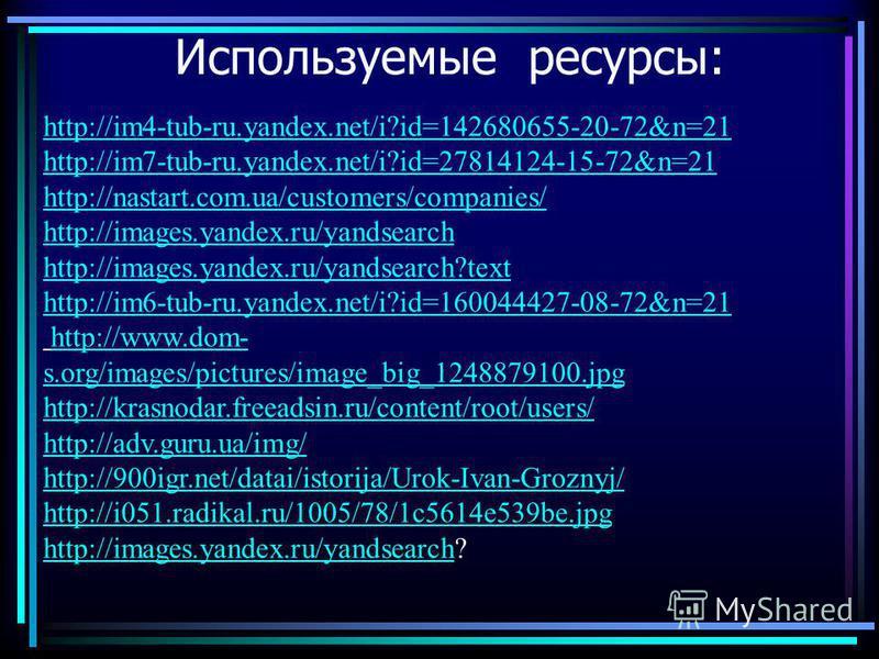 Используемые ресурсы: http://im4-tub-ru.yandex.net/i?id=142680655-20-72&n=21 http://im7-tub-ru.yandex.net/i?id=27814124-15-72&n=21 http://nastart.com.ua/customers/companies/ http://images.yandex.ru/yandsearch http://images.yandex.ru/yandsearch?text h