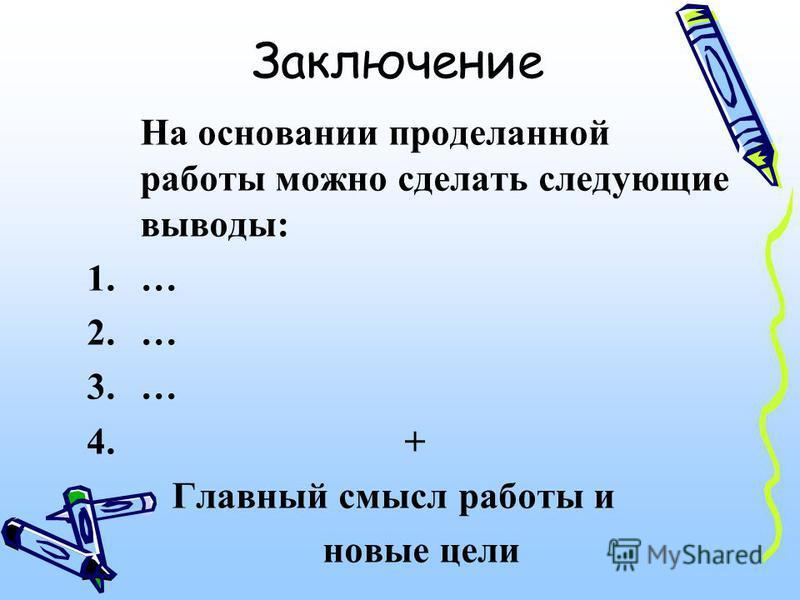 Заключение На основании проделанной работы можно сделать следующие выводы: 1.… 2.… 3.… 4. + Главный смысл работы и новые цели