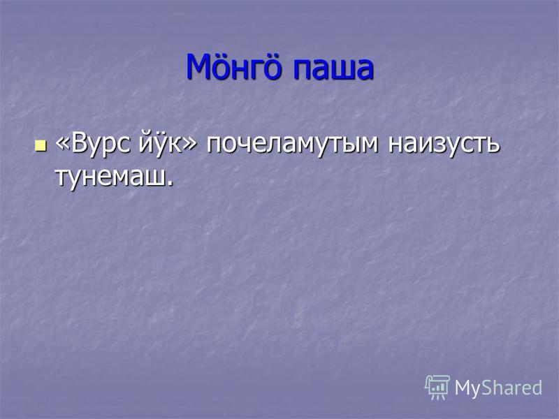 Мöнгö паша «Вурс йÿк» почеламутым наизусть тунемаш. «Вурс йÿк» почеламутым наизусть тунемаш.