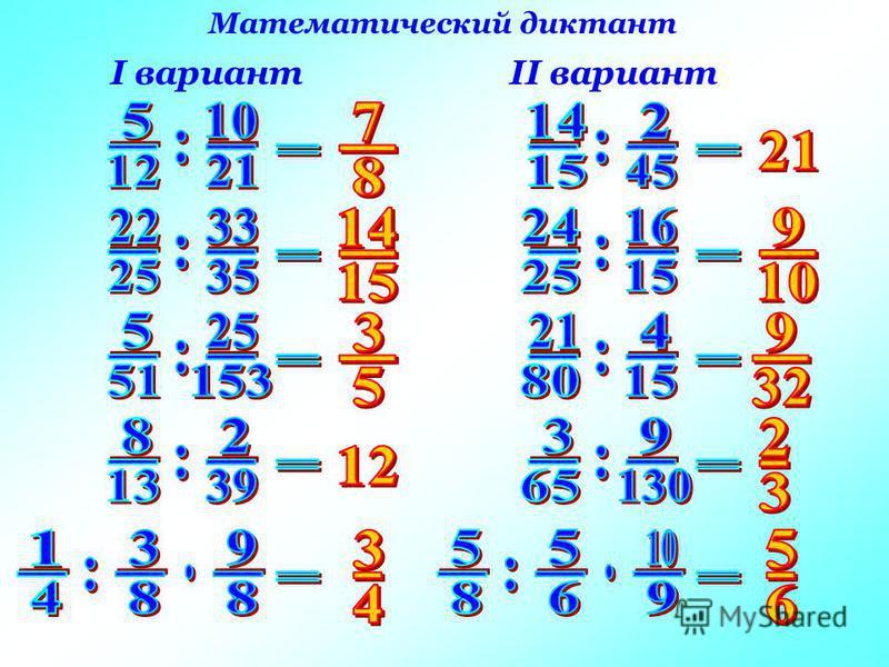 Математический диктант I вариантII вариант
