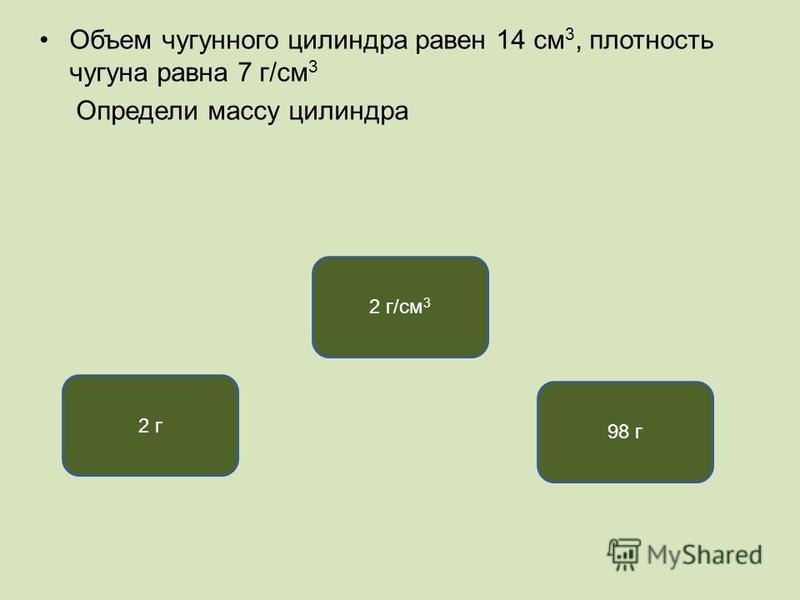 Объем чугунного цилиндра равен 14 см 3, плотность чугуна равна 7 г/см 3 Определи массу цилиндра 98 г 2 г 2 г/см 3