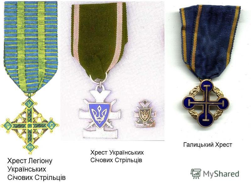 Хрест Легіону Українських Січових Стрільців Галицький Хрест Хрест Українських Січових Стрільців