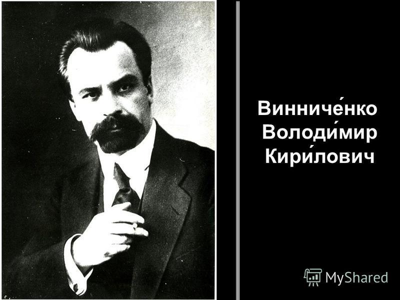 Винниче́нко Володи́мир Кири́лович