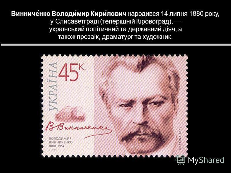 Винниче́нко Володи́мир Кири́лович народився 14 липня 1880 року, у Єлисаветграді (теперішній Кіровоград), український політичний та державний діяч, а також прозаїк, драматург та художник.