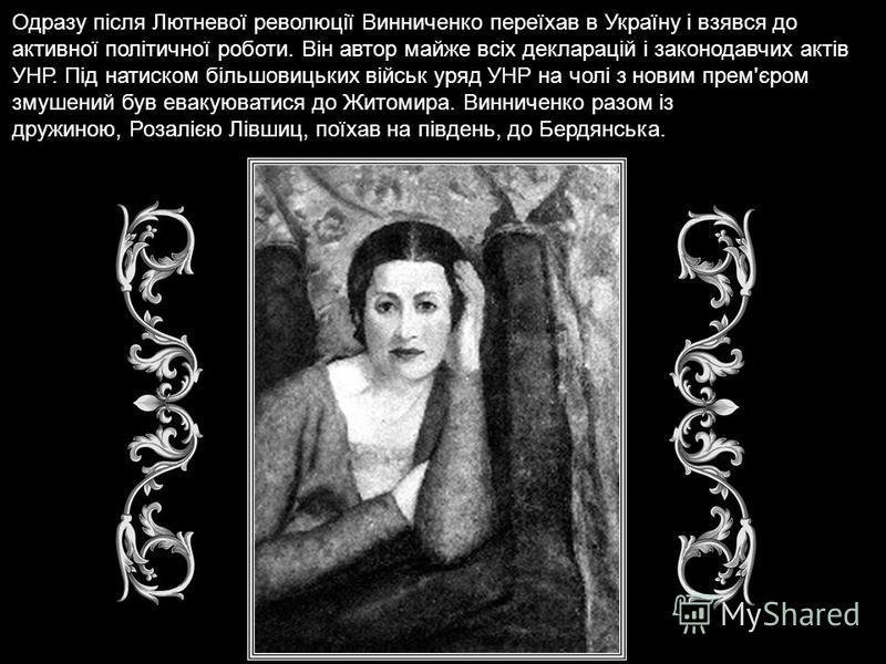 Одразу після Лютневої революції Винниченко переїхав в Україну і взявся до активної політичної роботи. Він автор майже всіх декларацій і законодавчих актів УНР. Під натиском більшовицьких військ уряд УНР на чолі з новим прем'єром змушений був евакуюва