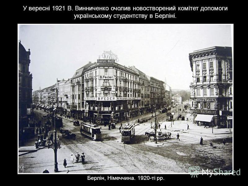 У вересні 1921 В. Винниченко очолив новостворений комітет допомоги українському студентству в Берліні. Берлін, Німеччина. 1920-ті рр.