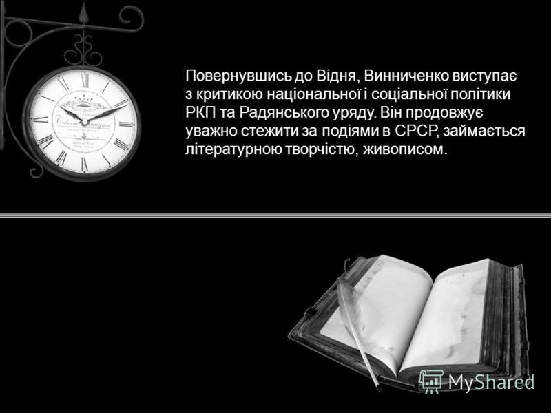 Повернувшись до Відня, Винниченко виступає з критикою національної і соціальної політики РКП та Радянського уряду. Він продовжує уважно стежити за подіями в СРСР, займається літературною творчістю, живописом.