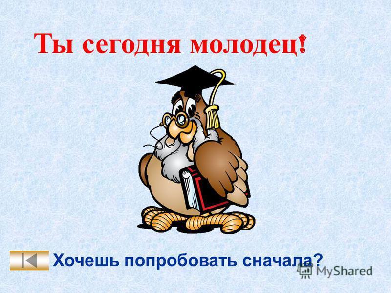 Молодец! ОА или К…рубль