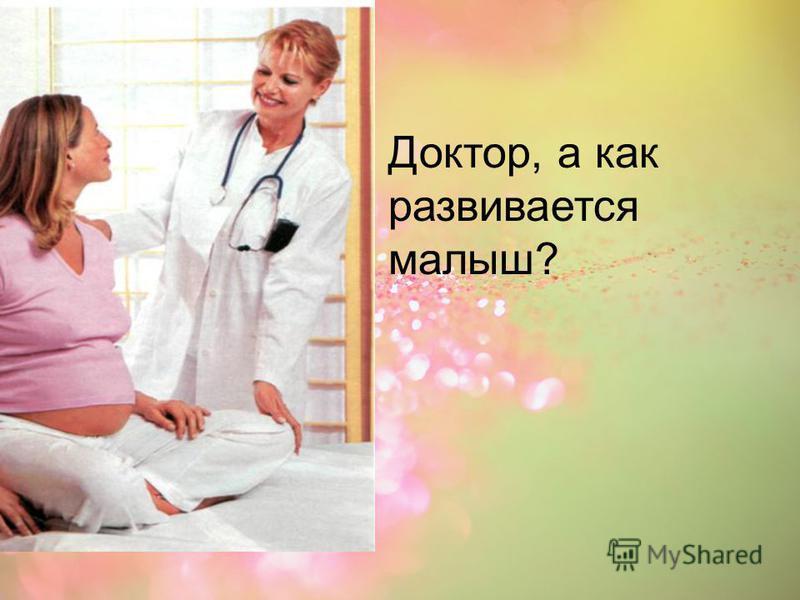 Доктор, а как развивается малыш?