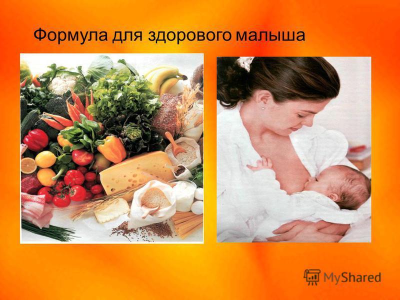 Формула для здорового малыша