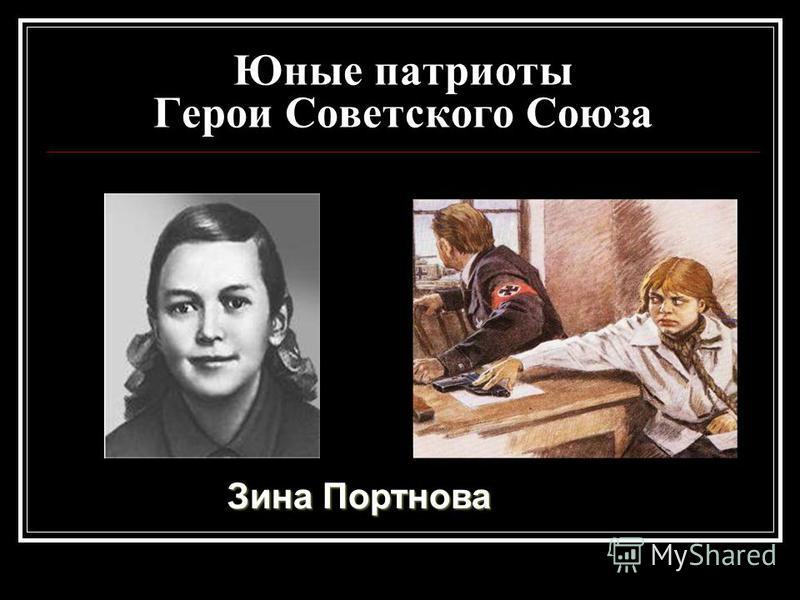 Юные патриоты Герои Советского Союза Зина Портнова