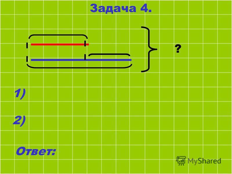 Задача 4. ? 1) 2) Ответ:
