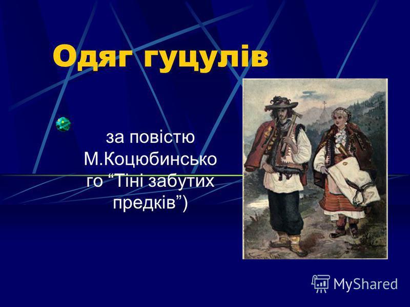 Одяг гуцулів за повістю М.Коцюбинсько го Тіні забутих предків)