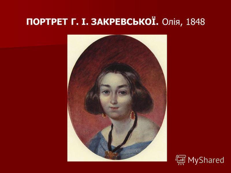 ПОРТРЕТ Г. І. ЗАКРЕВСЬКОЇ. Олія, 1848