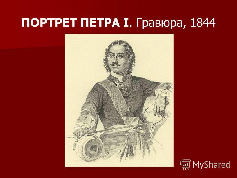 ПОРТРЕТ ПЕТРА І. Гравюра, 1844