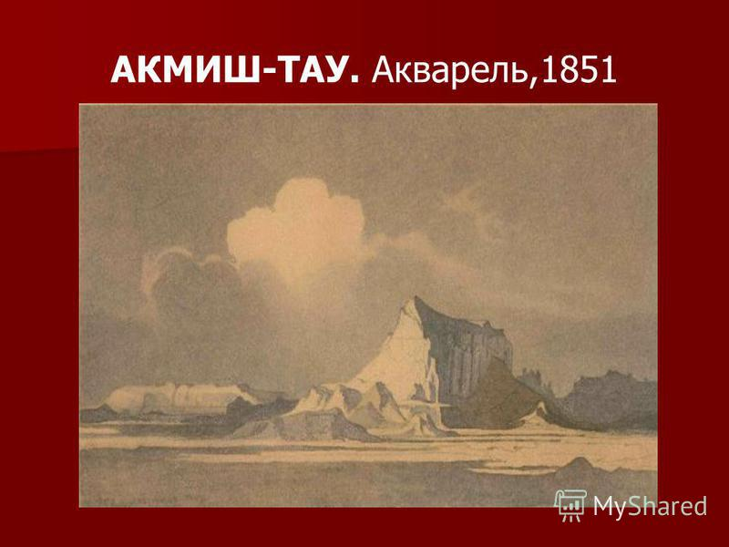 АКМИШ-ТАУ. Акварель,1851