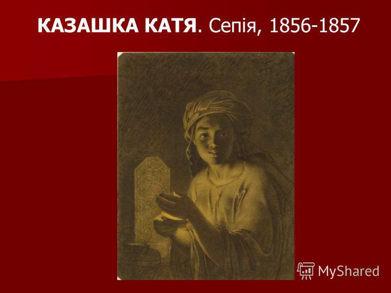 КАЗАШКА КАТЯ. Сепія, 1856-1857