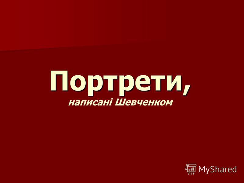 Портрети, Портрети, написані Шевченком
