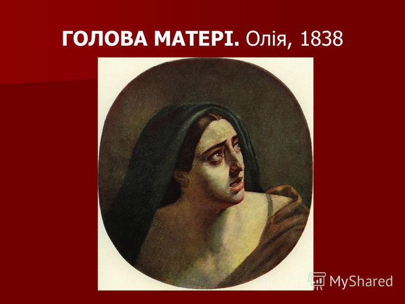 ГОЛОВА МАТЕРІ. Олія, 1838
