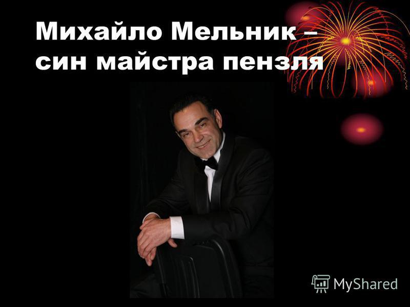 Михайло Мельник – син майстра пензля