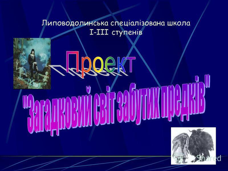 Липоводолинська спеціалізована школа І-ІІІ ступенів