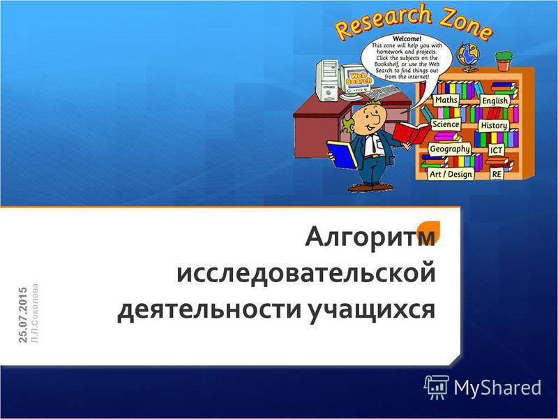 Алгоритм исследовательской деятельности учащихся 25.07.2015 Л.Л.Соколова
