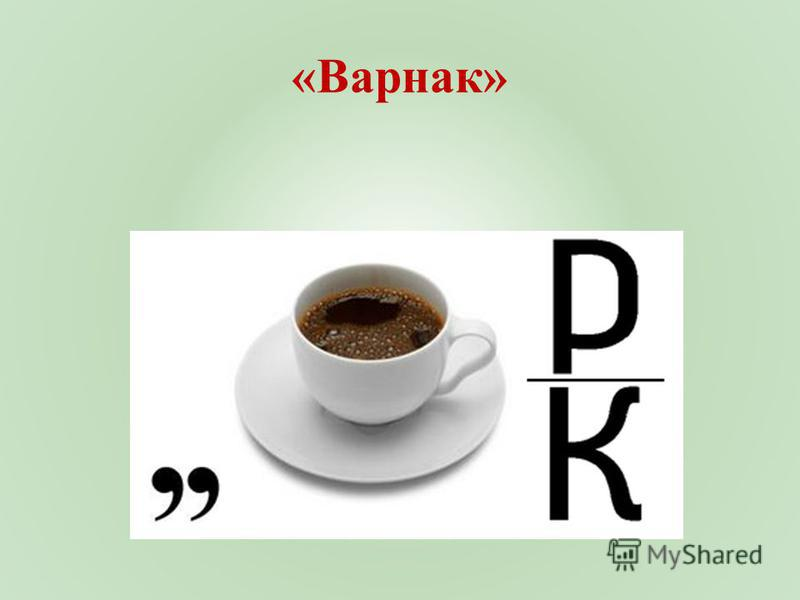 «Варнак»