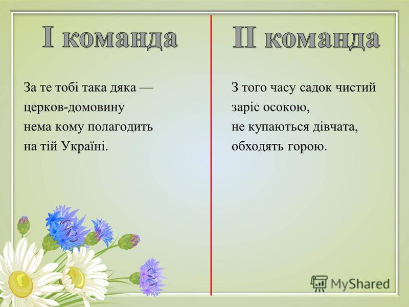 За те тобі така дяка церков-домовину нема кому полагодить на тій Україні. З того часу садок чистий заріс осокою, не купаються дівчата, обходять горою.
