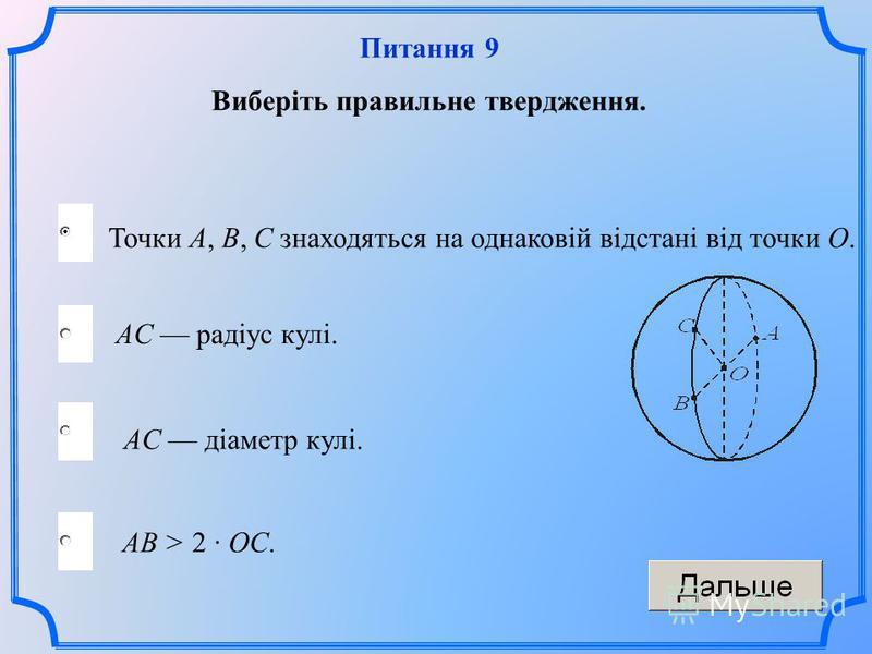AC діаметр кулі. AC радіус кулі. AB > 2 · OC. Точки A, B, C знаходяться на однаковій відстані від точки O. Питання 9 Виберіть правильне твердження.