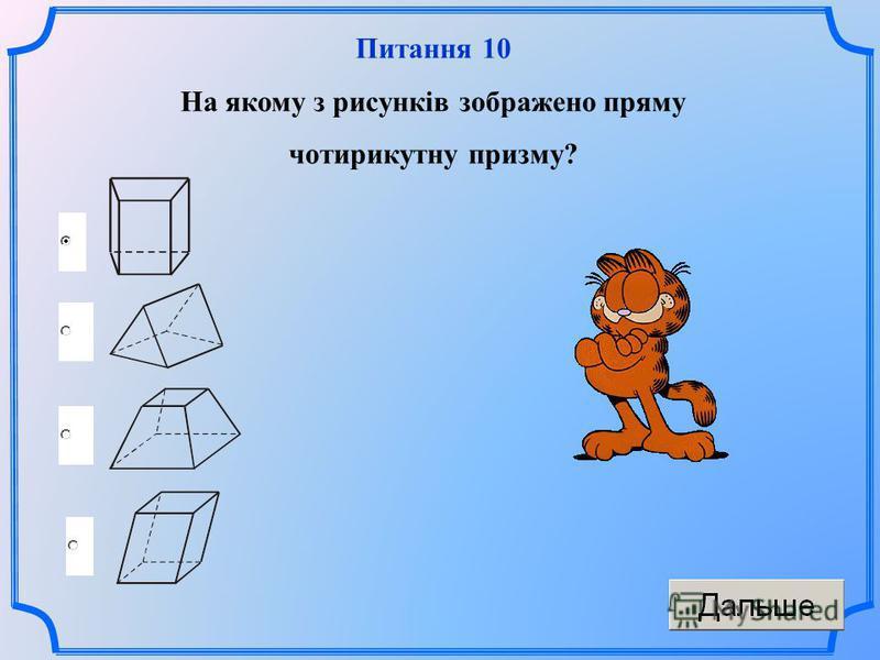 Питання 10 На якому з рисунків зображено пряму чотирикутну призму?