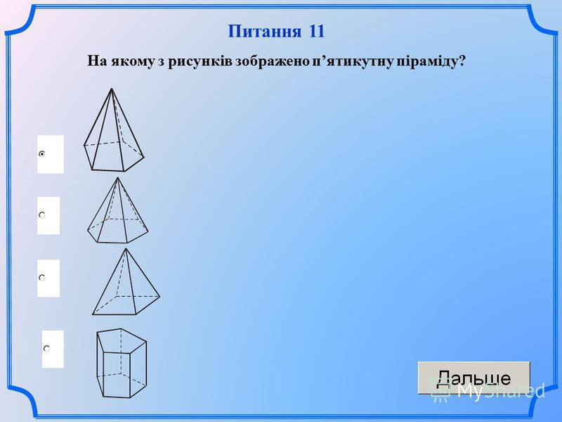 Питання 11 На якому з рисунків зображено пятикутну піраміду?
