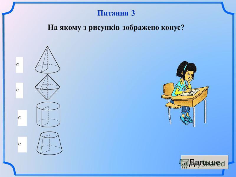 Питання 3 На якому з рисунків зображено конус?