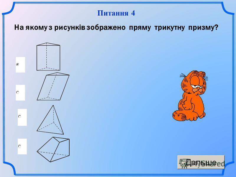 Питання 4 На якому з рисунків зображено пряму трикутну призму?