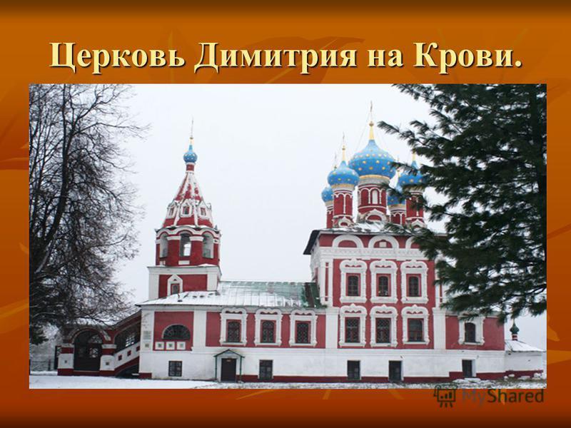 Церковь Димитрия на Крови.
