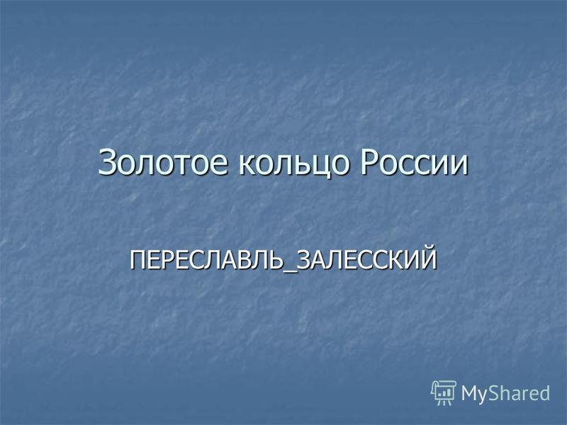 Золотое кольцо России ПЕРЕСЛАВЛЬ_ЗАЛЕССКИЙ