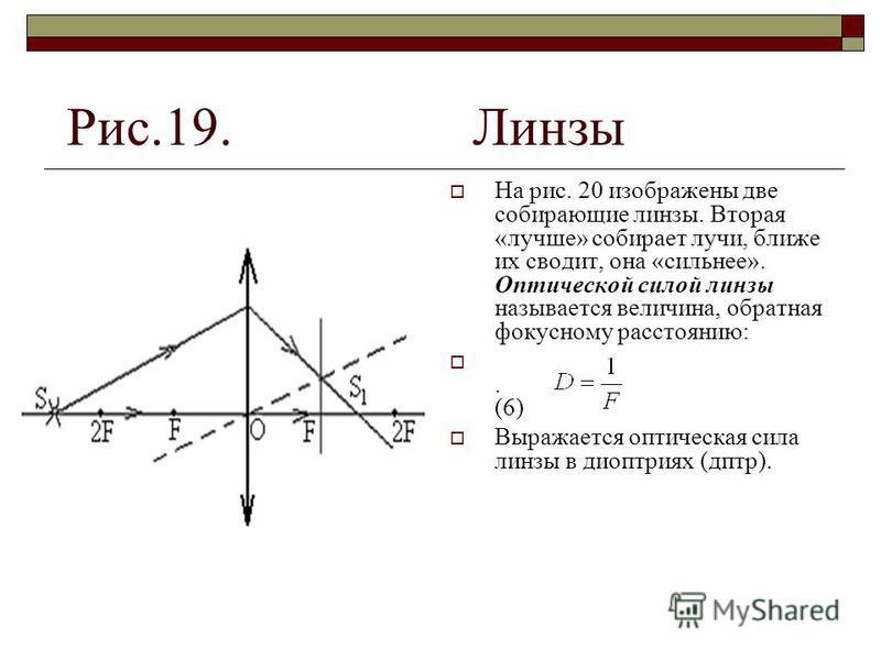 Рис.19. Линзы На рис. 20 изображены две собирающие линзы. Вторая «лучше» собирает лучи, ближе их сводит, она «сильнее». Оптической силой линзы называется величина, обратная фокусному расстоянию:. (6) Выражается оптическая сила линзы в диоптриях (дптр