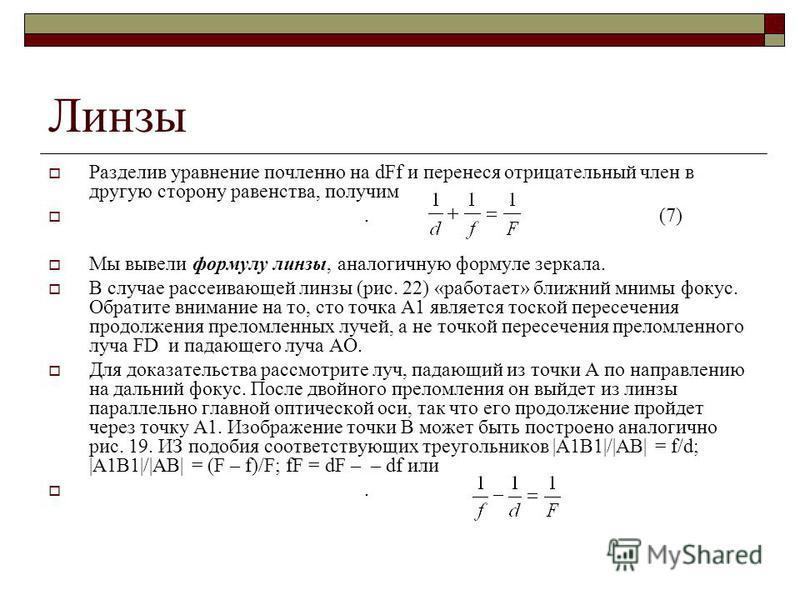 Линзы Разделив уравнение почленно на dFf и перенеся отрицательный член в другую сторону равенства, получим. (7) Мы вывели формулу линзы, аналогичную формуле зеркала. В случае рассеивающей линзы (рис. 22) «работает» ближний мнимы фокус. Обратите внима