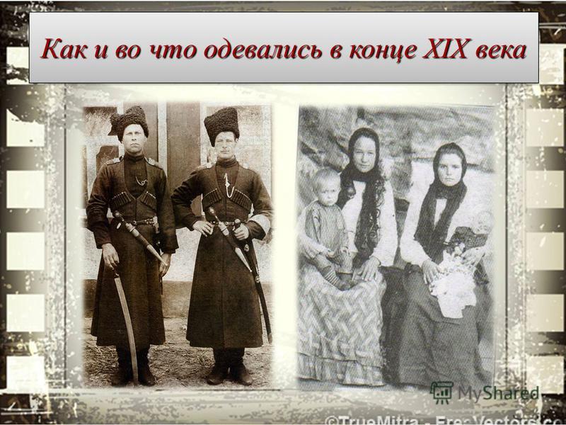 Как и во что одевались в конце XIX века