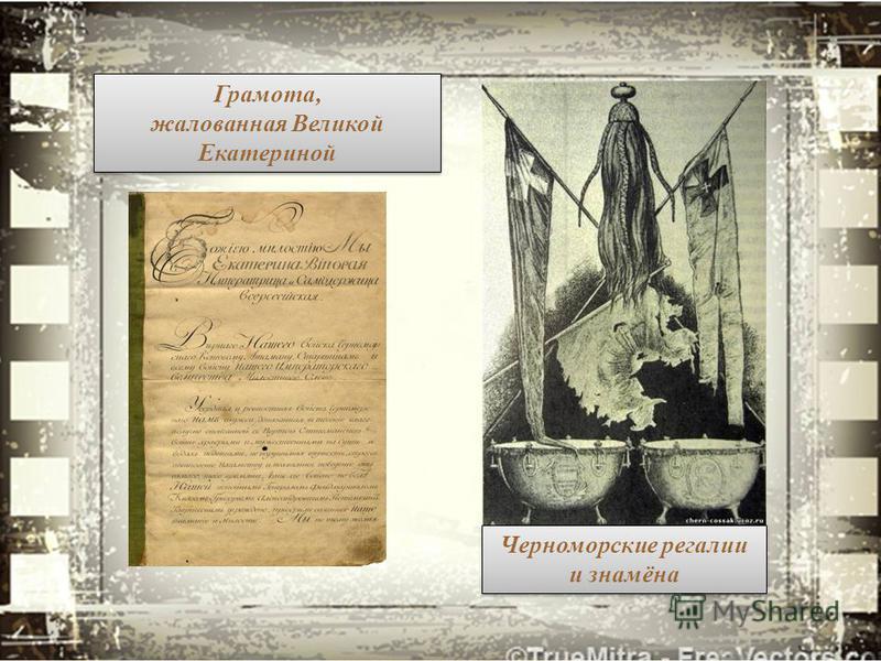 Черноморские регалии и знамёна Черноморские регалии и знамёна Грамота, жалованная Великой Екатериной Грамота, жалованная Великой Екатериной