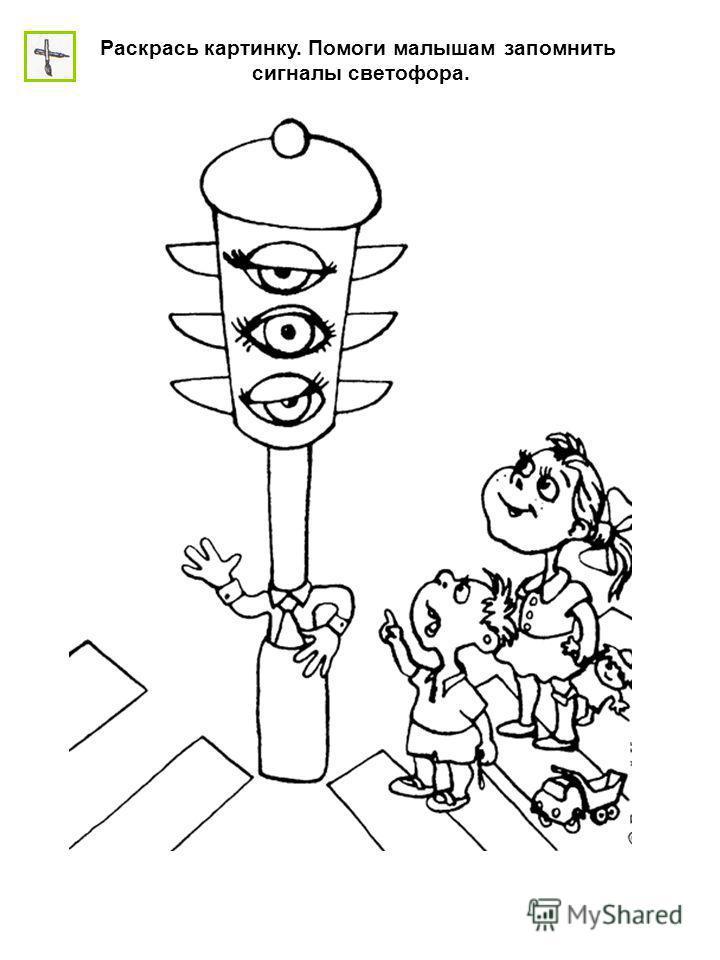 Раскрась картинку. Помоги малышам запомнить сигналы светофора.