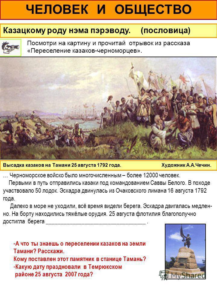 27 … Черноморское войско было многочисленным – более 12000 человек. Первыми в путь отправились казаки под командованием Саввы Белого. В походе участвовало 50 лодок. Эскадра двинулась из Очаковского лимана 16 августа 1792 года. Далеко в море не уходил