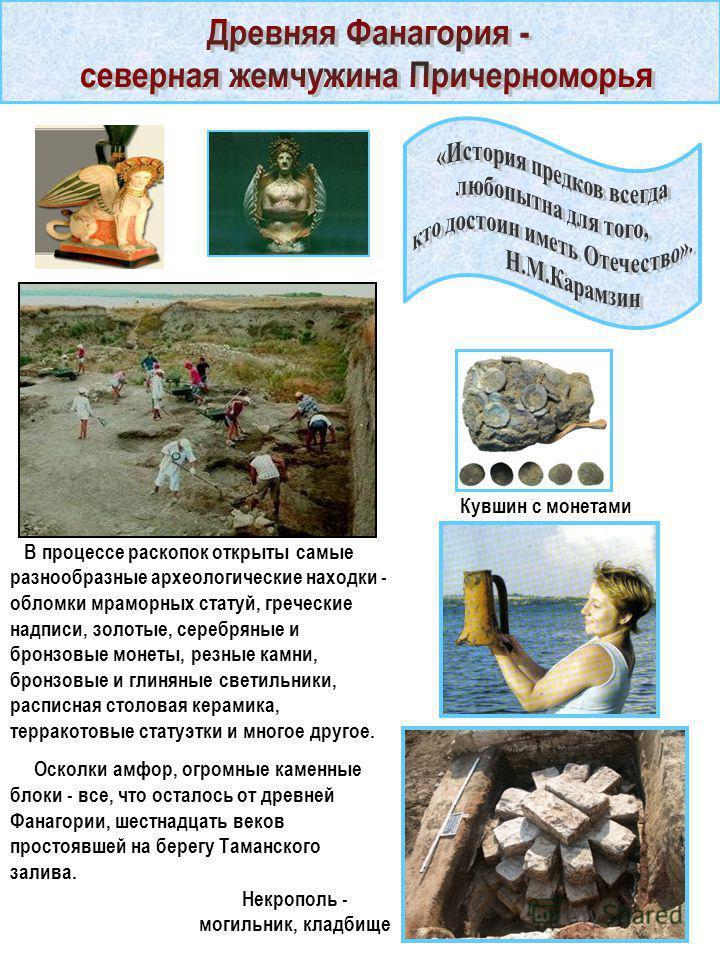 Некрополь - могильник, кладбище Кувшин с монетами В процессе раскопок открыты самые разнообразные археологические находки - обломки мраморных статуй, греческие надписи, золотые, серебряные и бронзовые монеты, резные камни, бронзовые и глиняные светил