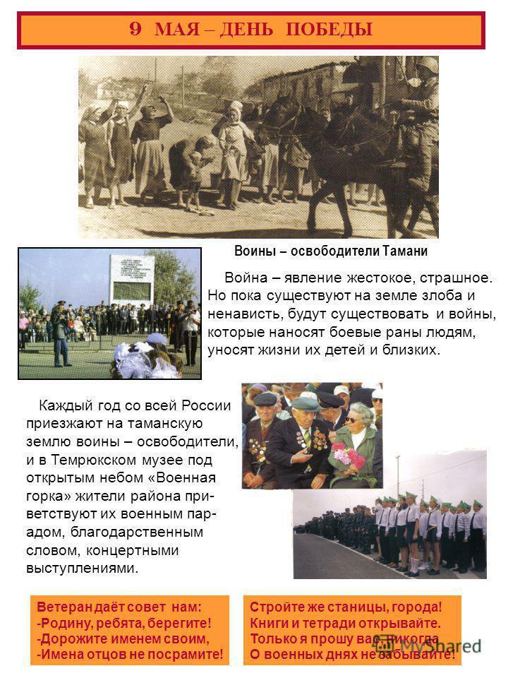 Каждый год со всей России приезжают на таманскую землю воины – освободители, и в Темрюкском музее под открытым небом «Военная горка» жители района при- ветствуют их военным пар- адом, благодарственным словом, концертными выступлениями. Ветеран даёт с